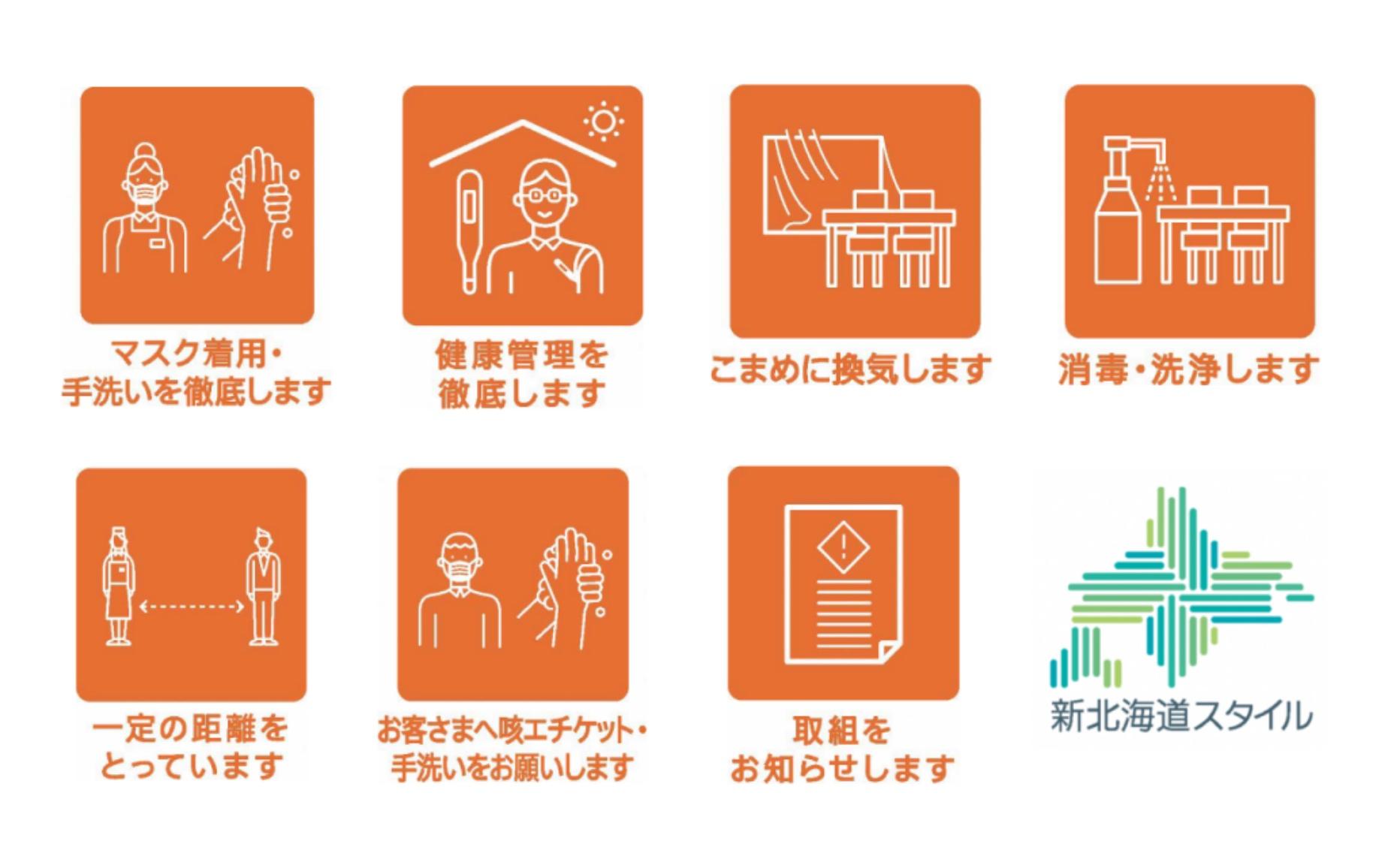 レビューストサロン恵庭店「新北海道スタイル」安心宣言